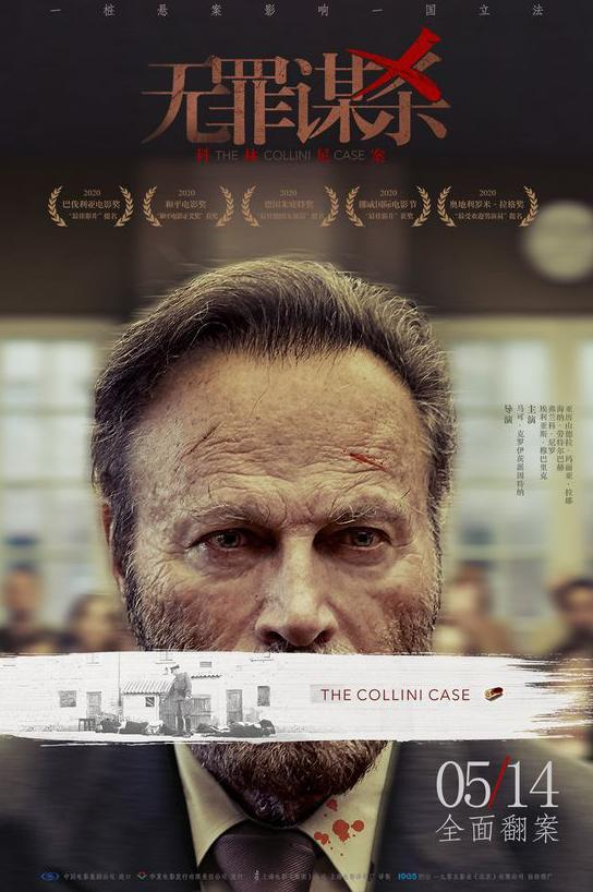 无罪谋杀:科林尼案百度云网盘链接下载