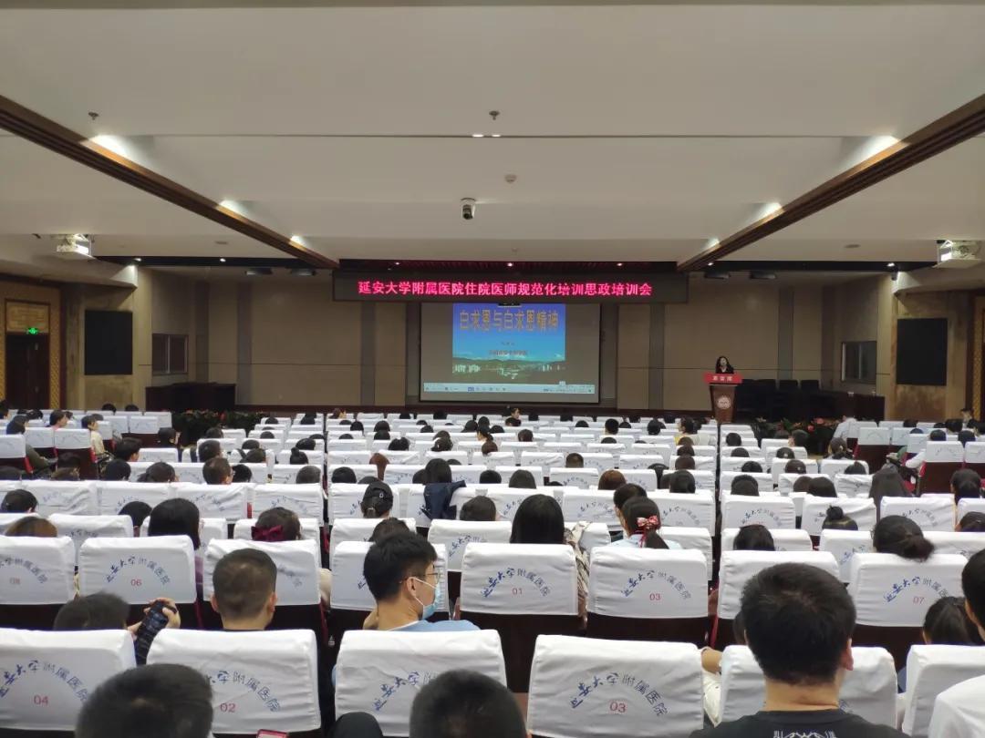 延安大学附属医院获批国家级住院医师规范化培训综合基地