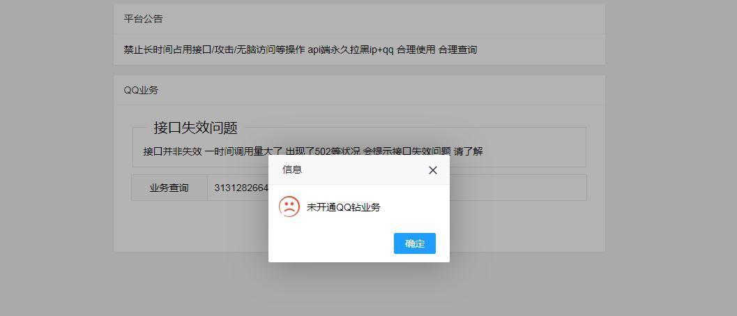 2021年QQ业务免密查询平台最新源码