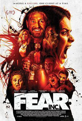 恐惧有限公司 电影海报