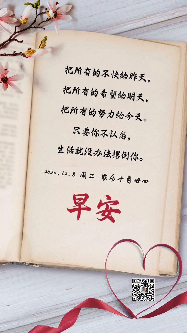 12月8日早安日签图片奋斗句子:只要你不认怂,生活就没办法撂例你
