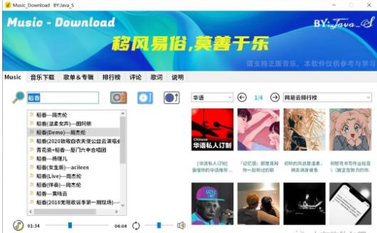 607bec068322e6675ceae77d [windows]又一款免费的音乐试听下载工具--Music_Download