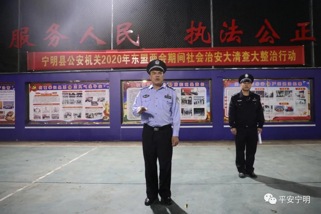 宁明警方又有大动作!共盘查753人,有很多人被抓...... 宁明新闻网
