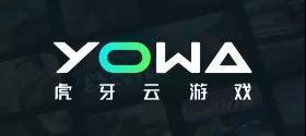 60794f2e8322e6675c1514e9 最新推出的一款云游戏App--YOWA云游戏