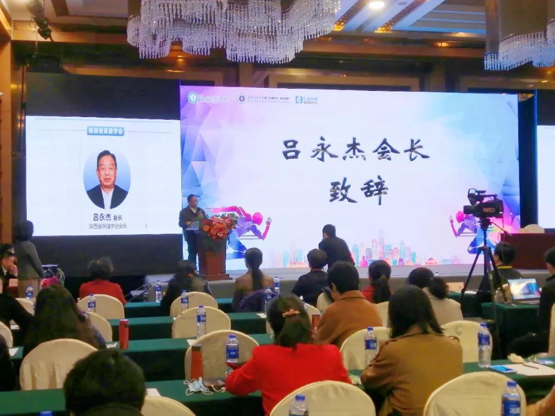 热烈祝贺陕西省保健学会肥胖专业委员会成立大会圆满成功