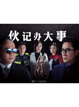 伙记办大事TV版粤语版