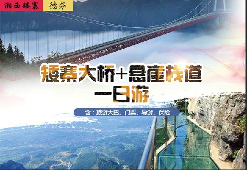 湘西生活网推荐—矮寨大桥+悬崖栈道一日游