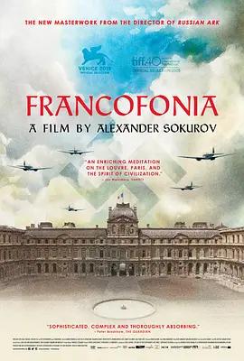 德军占领的卢浮宫 电影海报