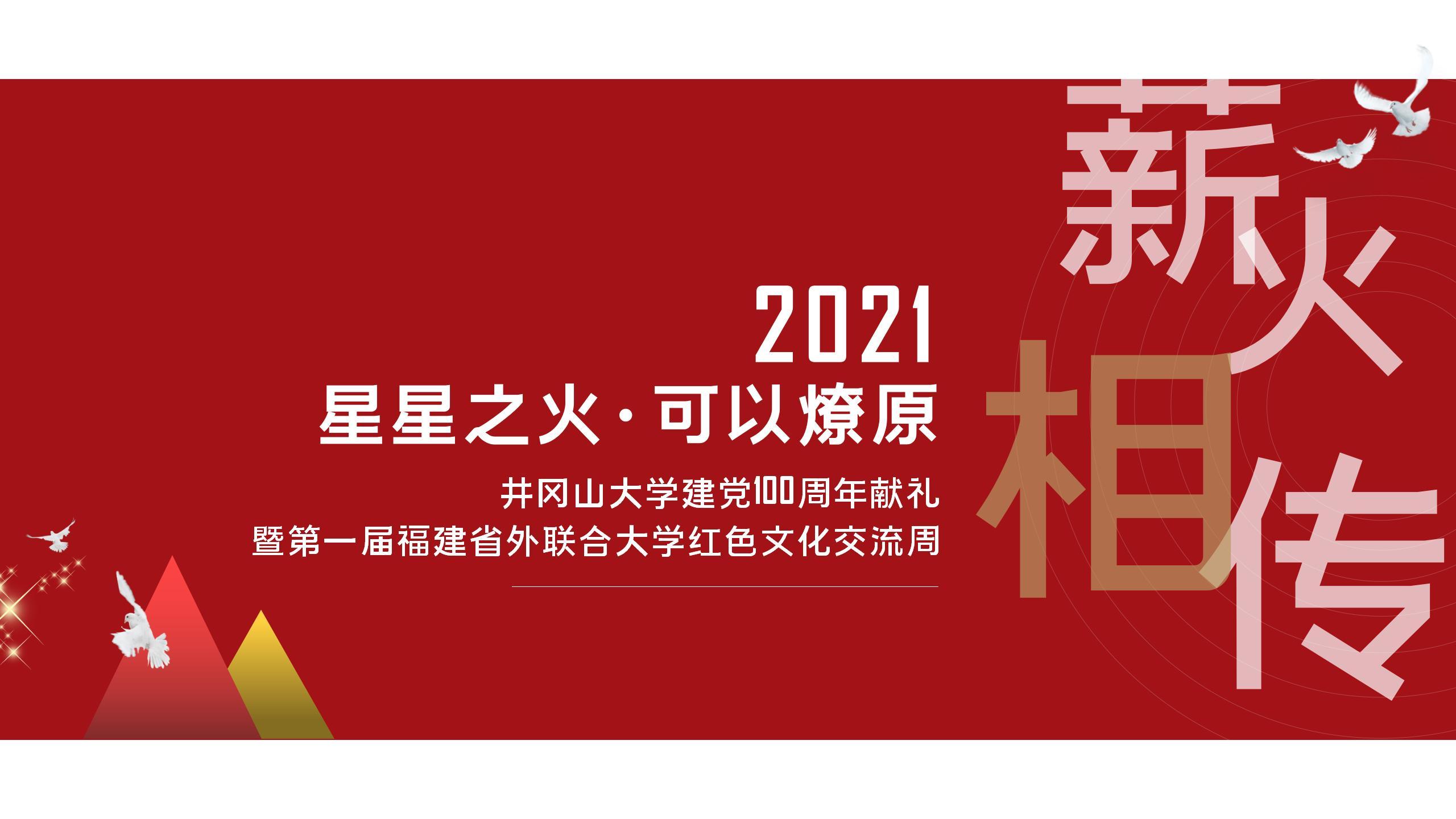 """021知名大学建党100周年,暨红色文化交流周活动策划方案"""""""