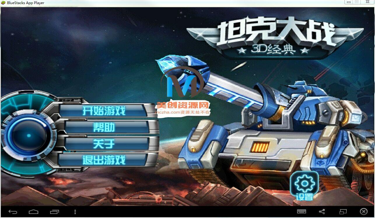经典射击游戏《坦克大混战》 游戏源码-美创资源网