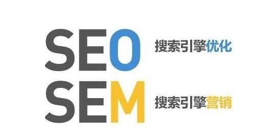SEM和SEO有什么区别呢?