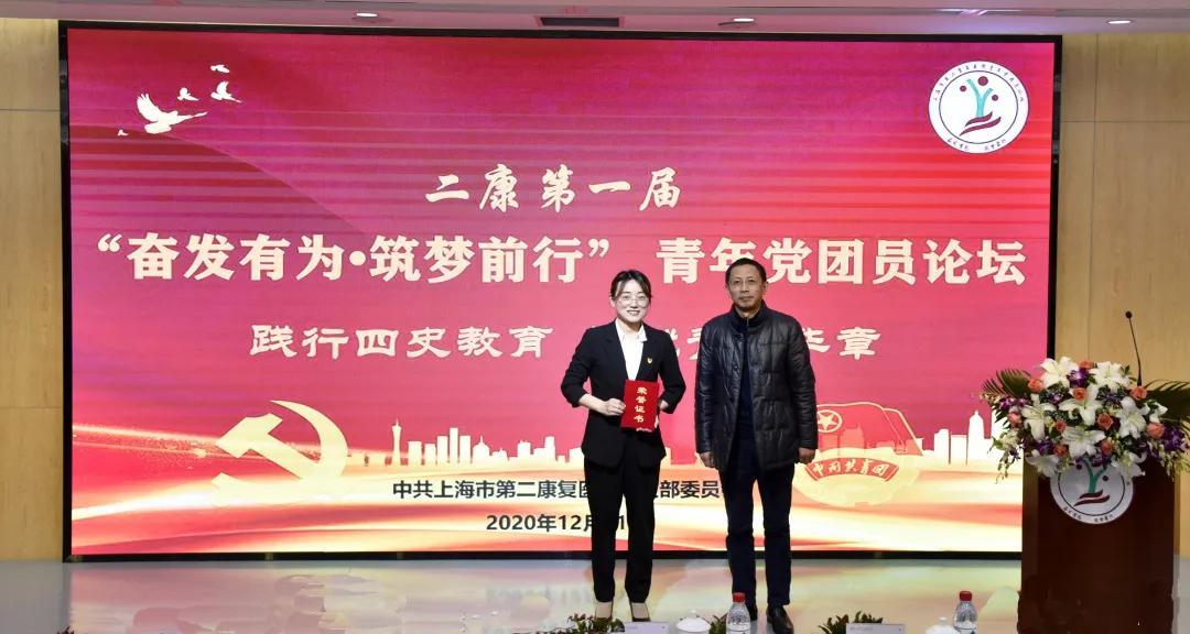 上海市第二康复医院举办第一届青年党团员论坛