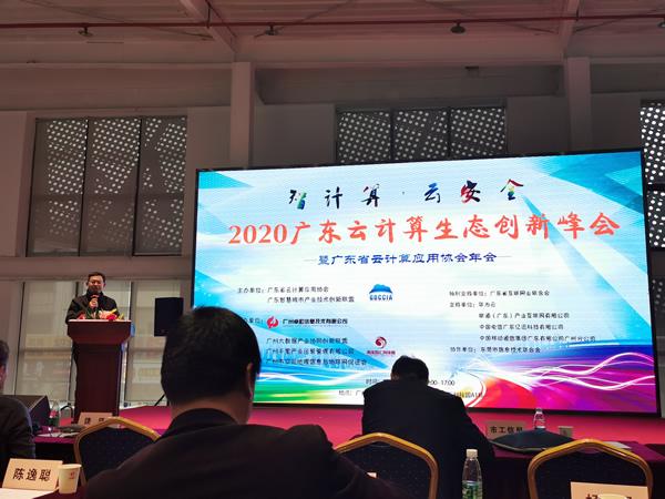"""品高云董事长黄海获选""""2020年度云计算领军人物"""""""