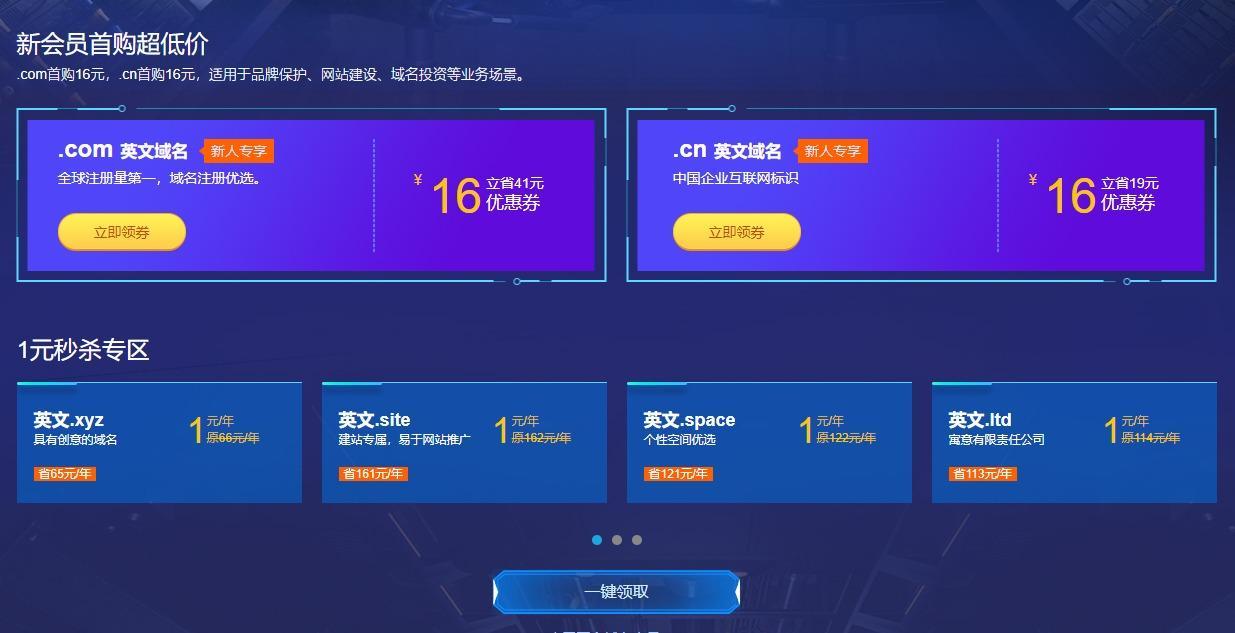 新网1元买域名+网站+企业邮箱