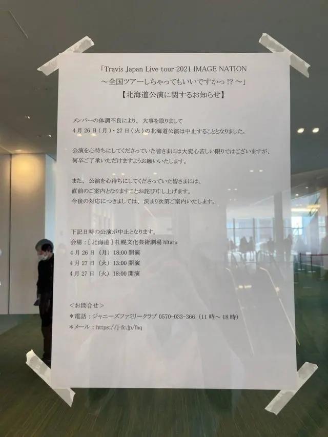 Travis Japan组合六人新冠确诊,日本疫情又要失控?