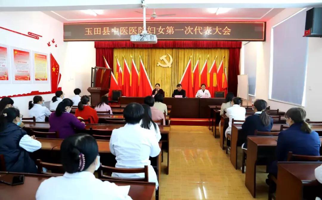 玉田县中医医院召开妇女联合会第一次代表大会