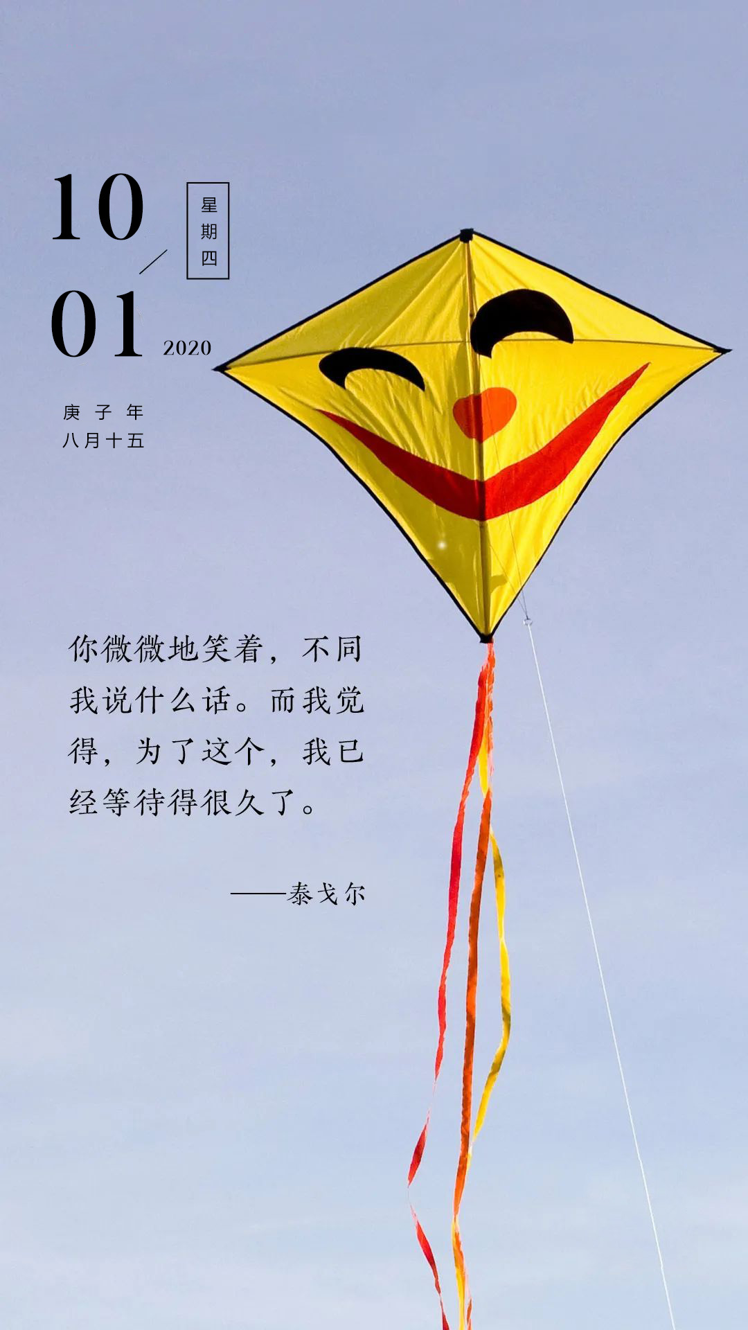10月1日早安图片日签正能量阳光带字,10.1早安问候语说说