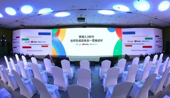 营销3.0时代 蓝色光标与谷歌携手助力中国品牌出海