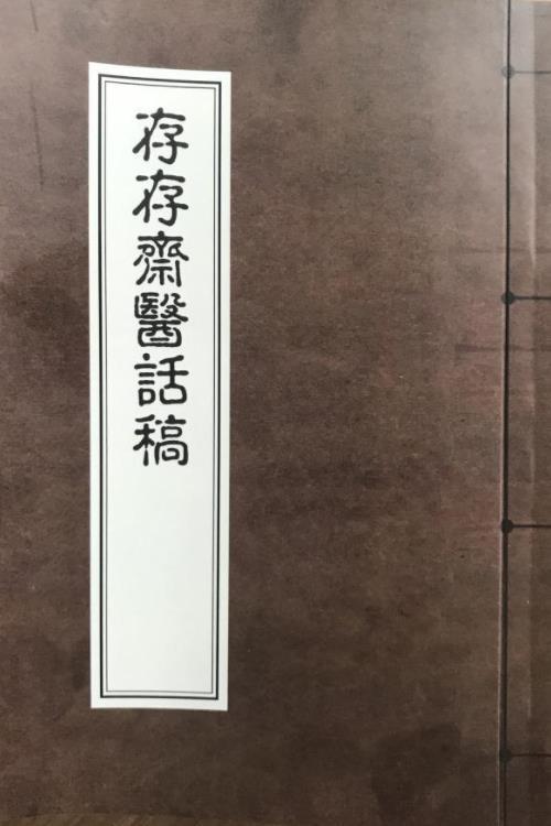 存存斋医话稿