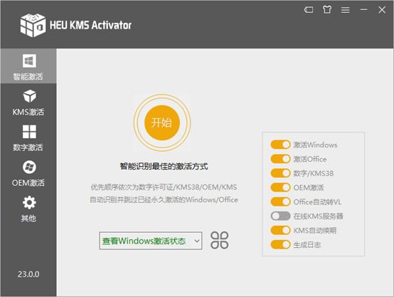 数字许可证激活工具 HEU_KMS_Activatorv23.0.0
