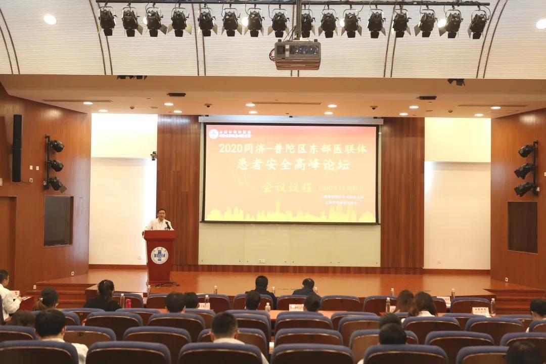 2020 同济-普陀区东部医联体患者安全高峰论坛圆满召开