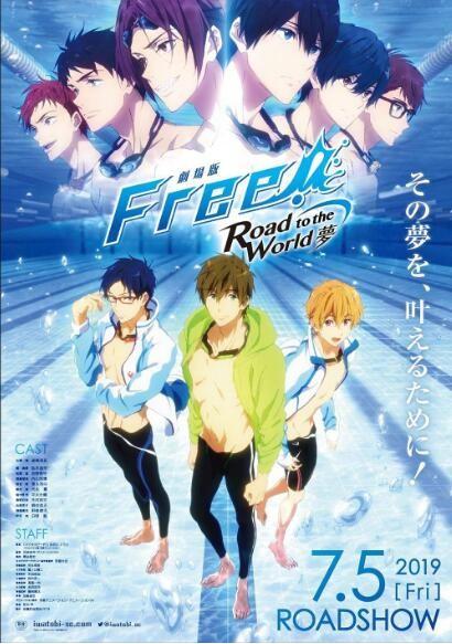 男子游泳部剧场版:通往世界的路之梦海报