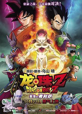 龙珠Z:复活的弗利萨 电影海报