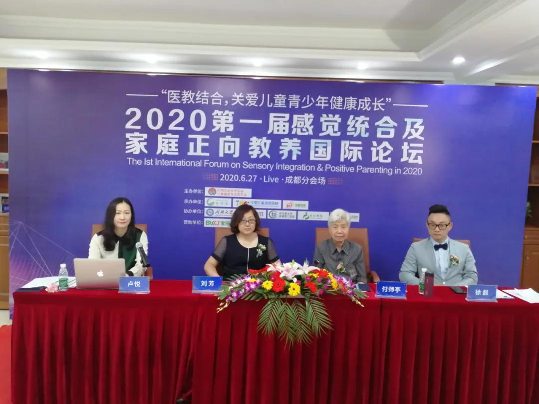 我院徐磊院长受邀参加2020第一届感觉统合及家庭正向教养并发表主题讲话