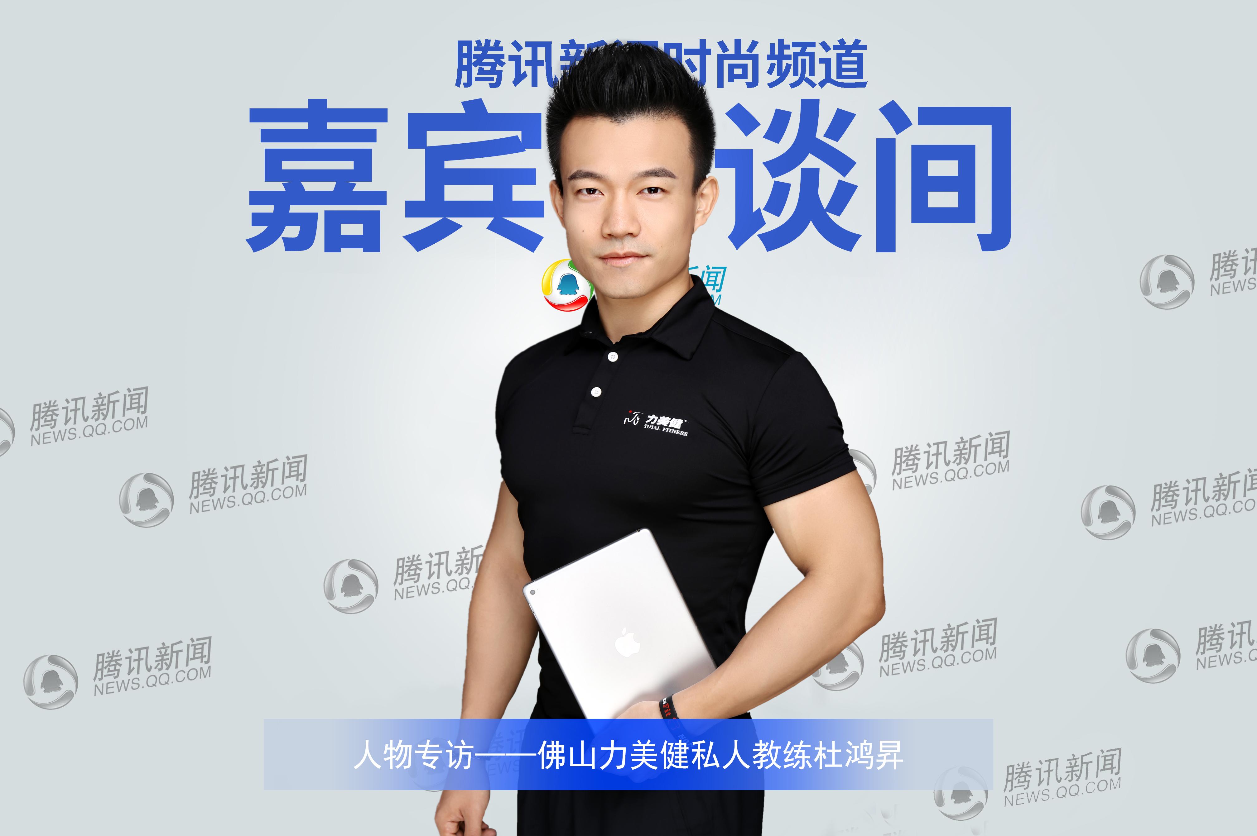 佛山力美健教练杜鸿昇 | 一个健身教练的十年坚守