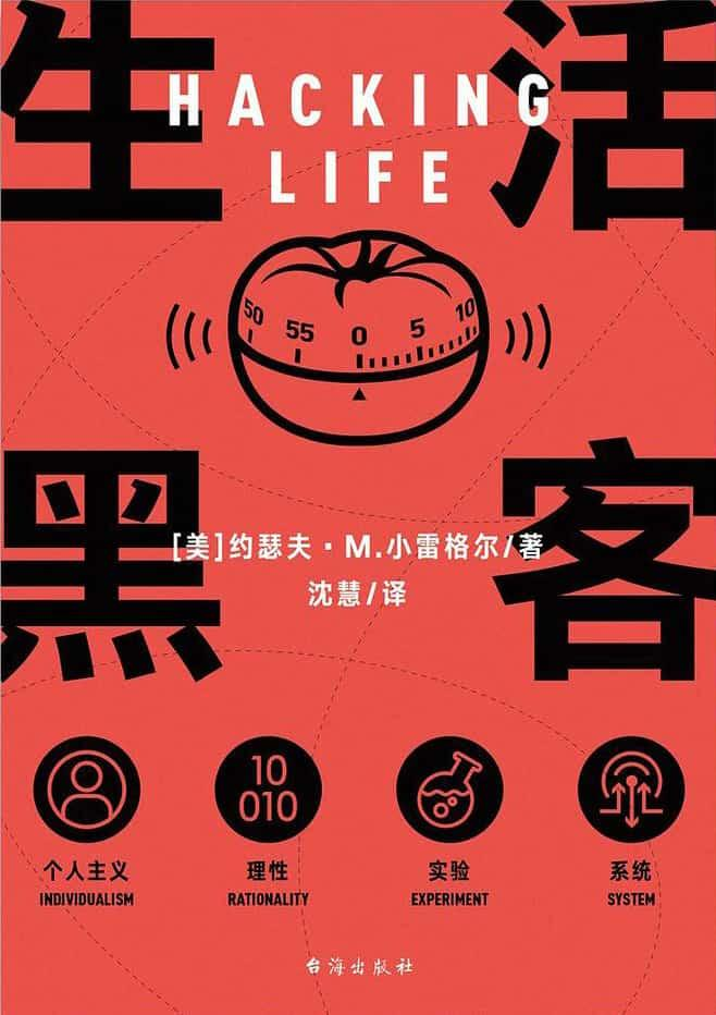 生活黑客 [美]约瑟夫·M.小雷格尔pdf-epub-mobi-txt-azw3