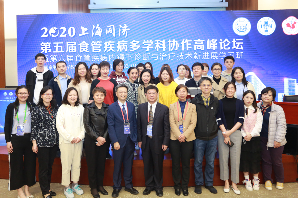 同济大学附属同济医院召开第五届食管疾病多学科协作高峰论坛
