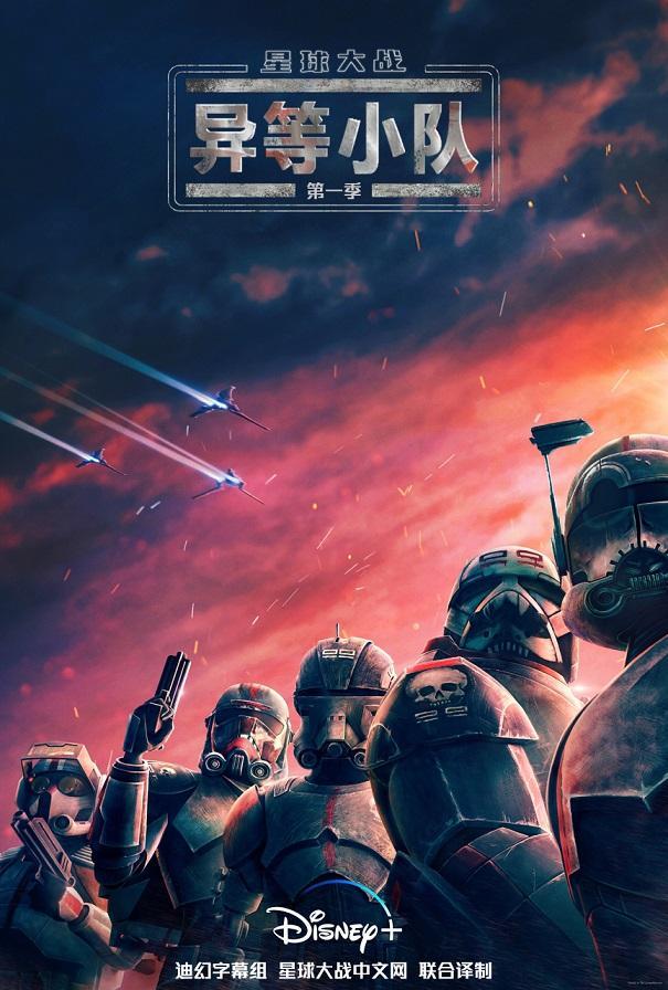 【星球大战:异等小队/Star Wars: The Bad Batch】[第一季][中英双字]更新第8集