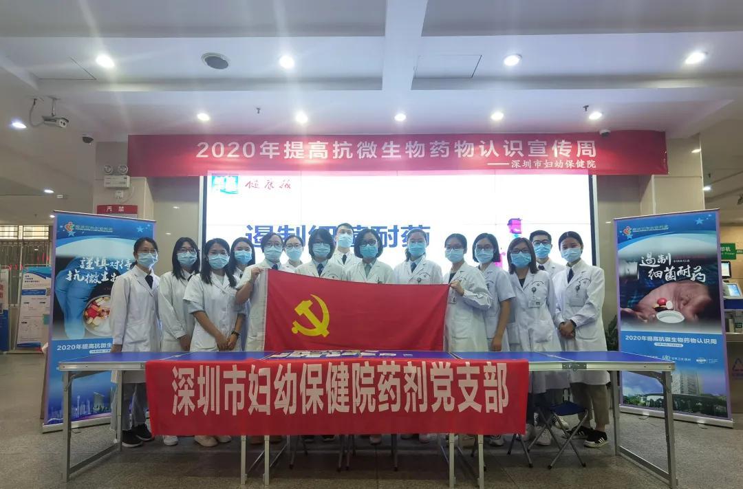 深圳市妇幼保健院举办「提高抗微生物药物认识周」活动