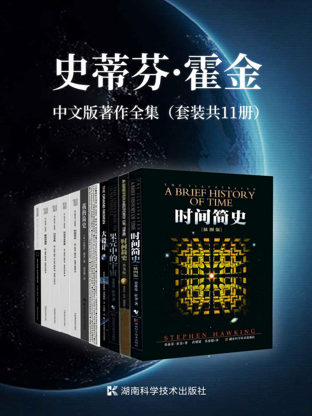 史蒂芬·霍金中文版著作全集(套装共11册)pdf-epub-mobi-txt-azw3