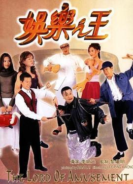 娱乐之王 电影海报