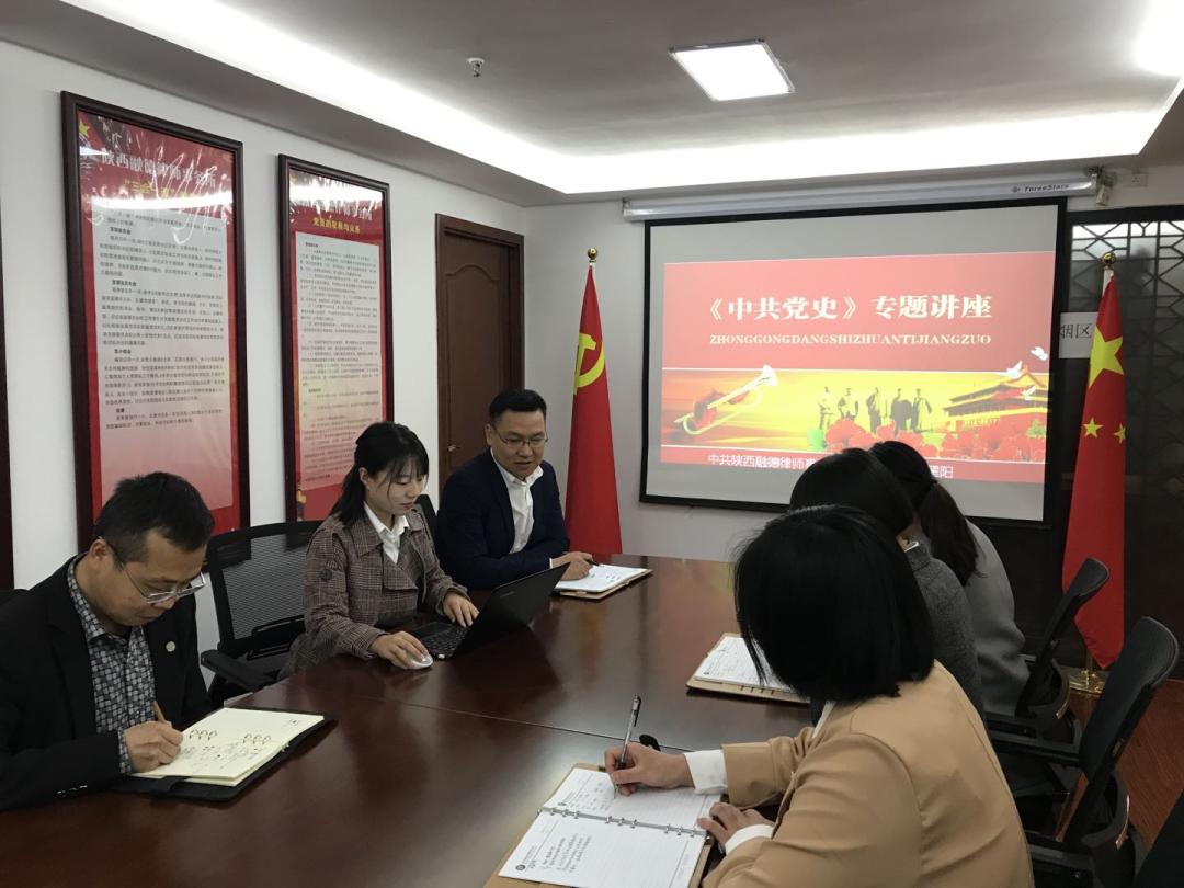 融德新闻|陕西融德律师事务所党支部召开党史学习专题讲座活动
