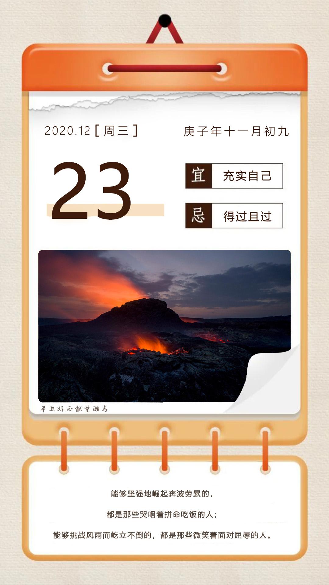 朋友圈早安说说正能量阳光图片,12月23早上好问候语