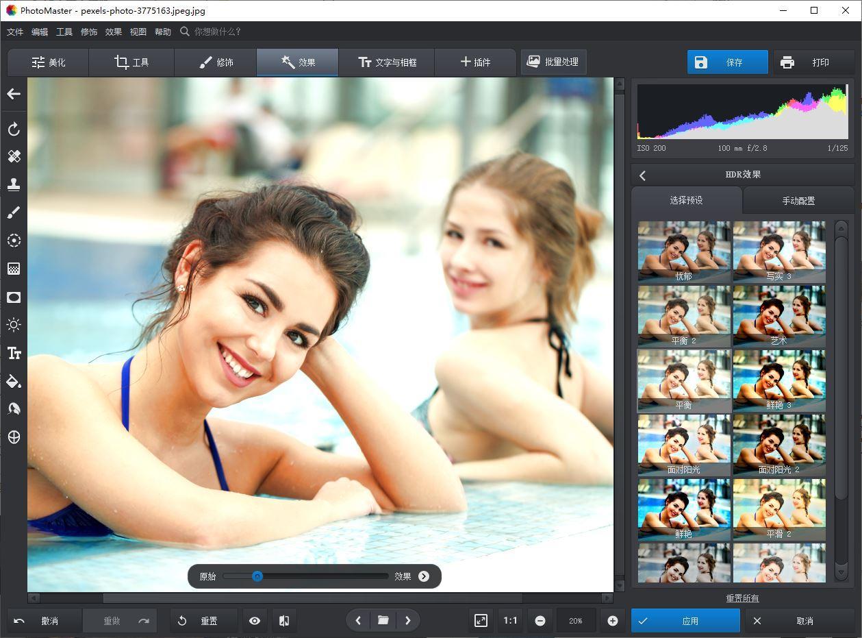 VIP资源-智能图像编辑软件AMS Software PhotoWorks/PhotoMaster 10.0中文直装版(1)