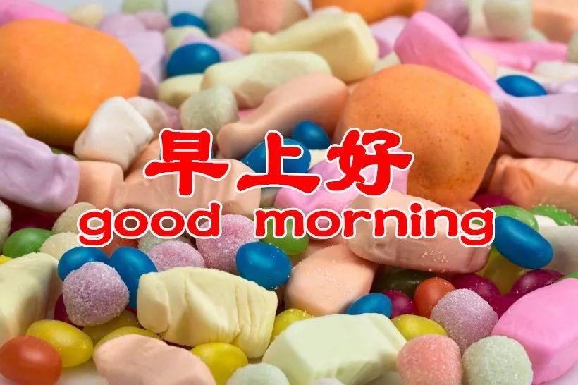 11月漂亮早安表情动态图片加文字,清新美丽的美食早上好图片