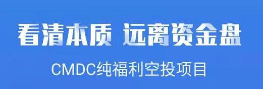 【币友投稿】CMDC:每天1币价值20元,质押挖USDT,提币持续到账-首码网