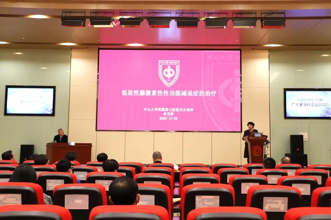 前海人寿广州总医院《下丘脑垂体疾病:广州多学科 2020 论坛》成功举办