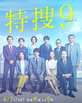 特捜9第四季()