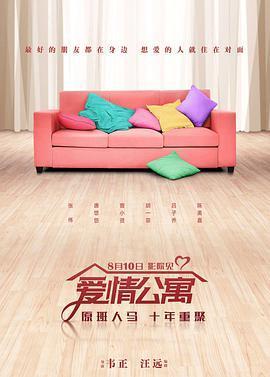 爱情公寓 电影海报