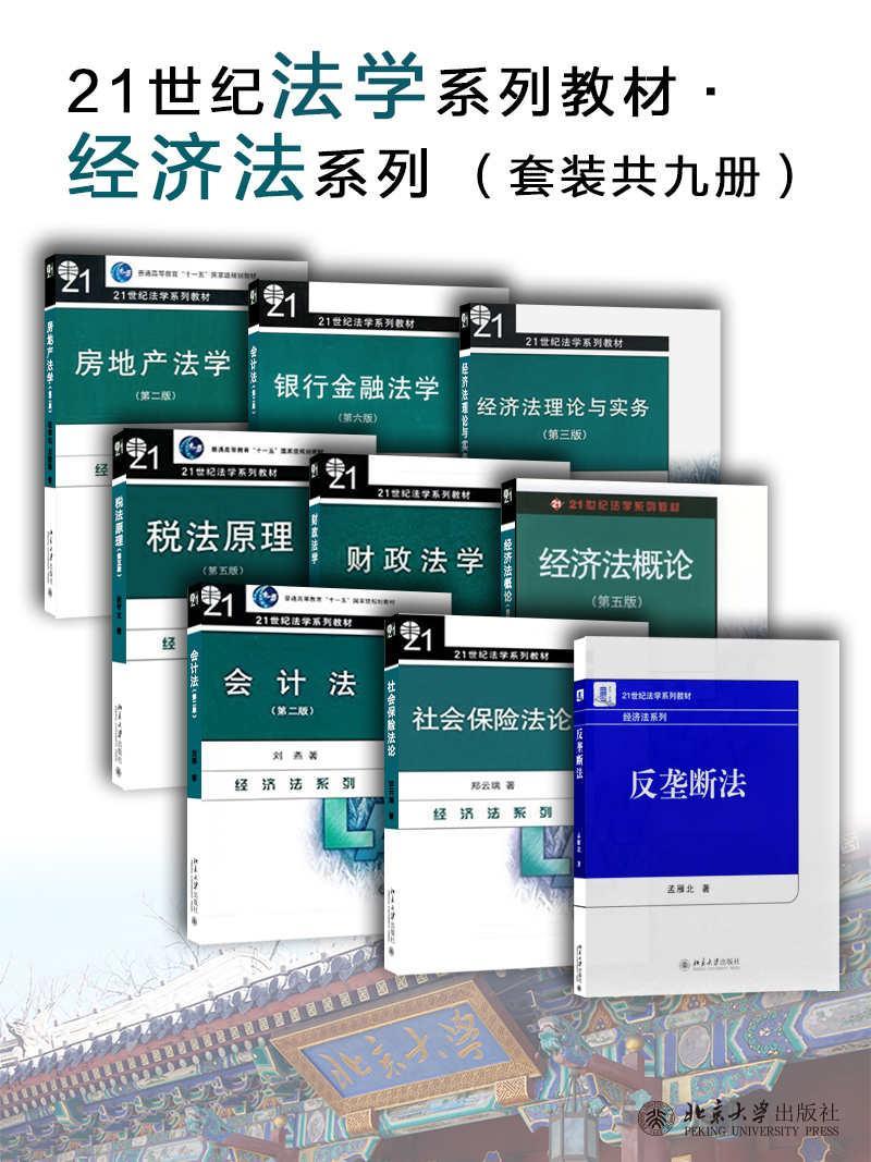 21世纪法学系列教材·经济法系列(套装共九册)pdf-epub-mobi-txt-azw3