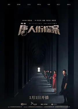 唐人街探案海报