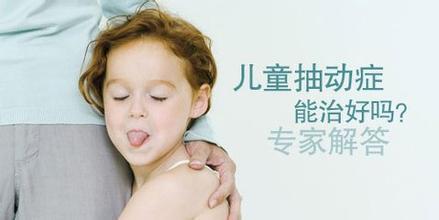儿童抽动症怎么治
