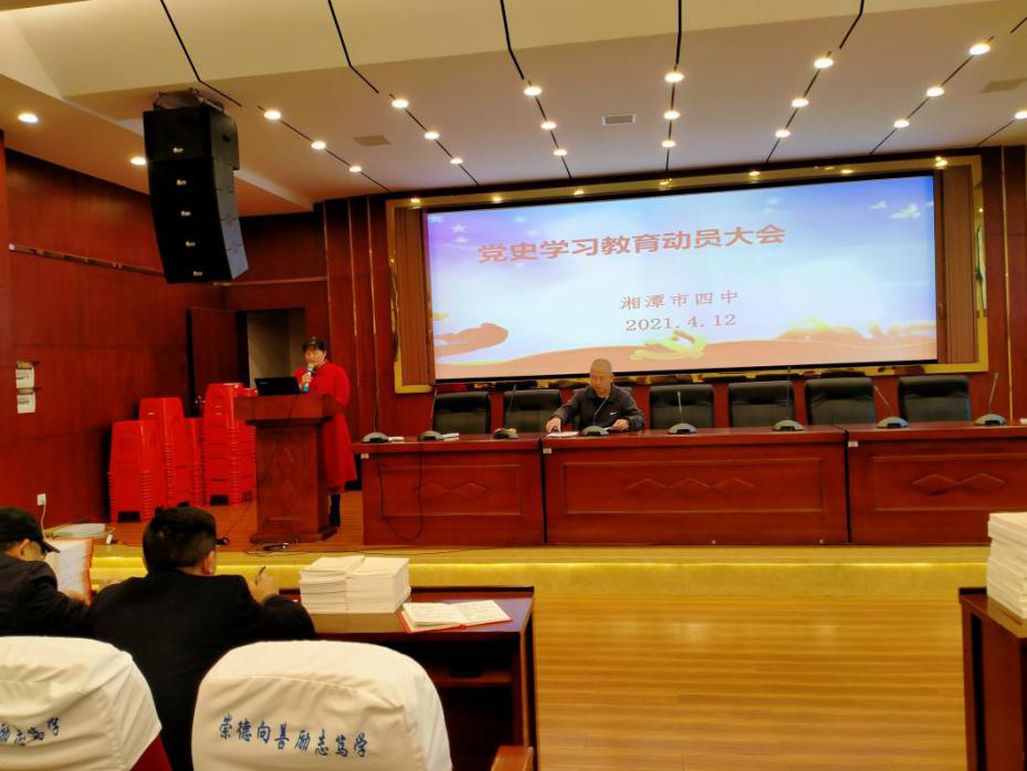 学好百年党史,传承红色基因 湘潭市四中召开党史学习教育动员部署大会(图1)
