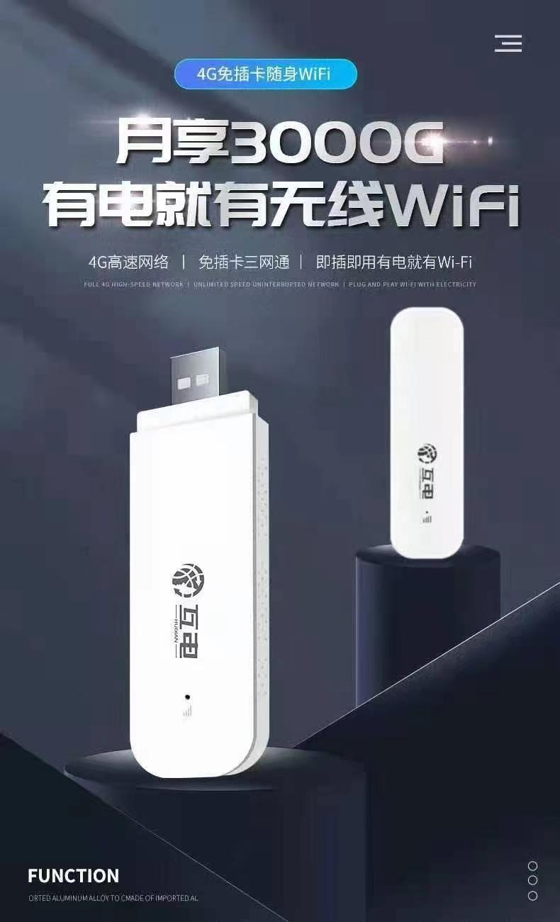 互电随身WIFI月享3000G活动价88原价148