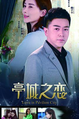 亭城之恋海报