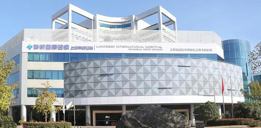 上海禾新医院参与 2020 年医交会荣获两大奖项
